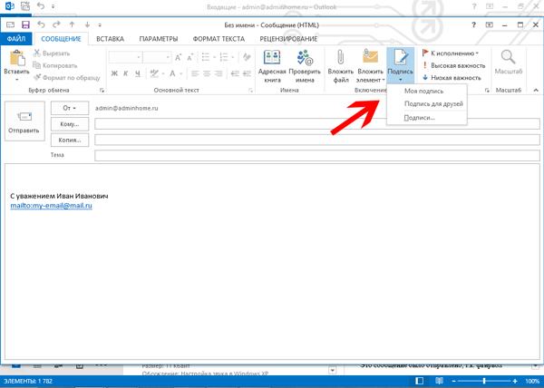 Microsoft office outlook как сделать подпись6