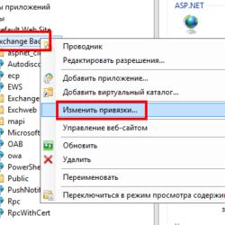 Белый экран при заходе OWA и ECP. Произошла ошибка при использовании SSL-конфигурации для конечной точки 0.0.0.0:444